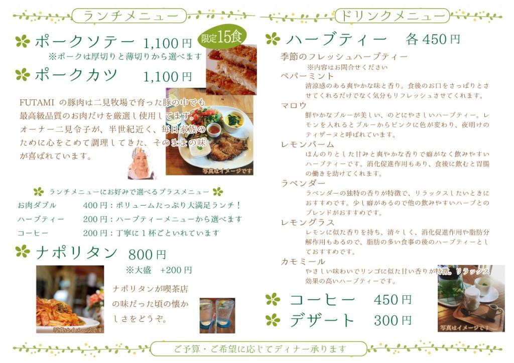 futami_menu01